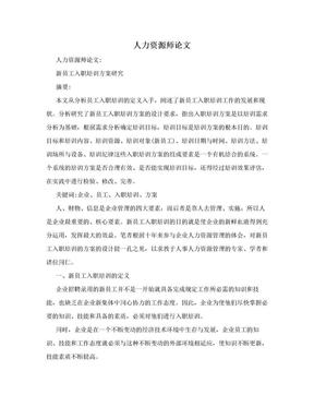 人力资源师论文.doc
