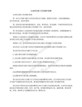 山西省女职工劳动保护条例.docx