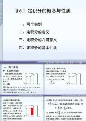 6.1  定积分的概念与性质.ppt