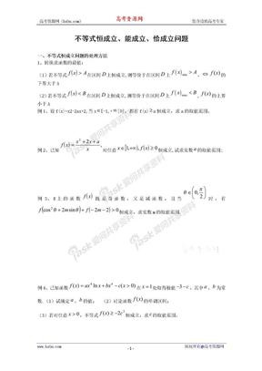 高考数学:不等式恒成立、能成立、恰成立问题.doc