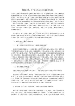 全国总工会:关于新生代农民工问题的研究报告.doc