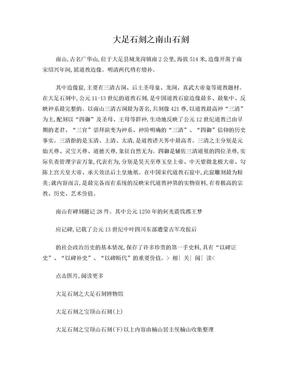 大足石刻之南山石刻.doc
