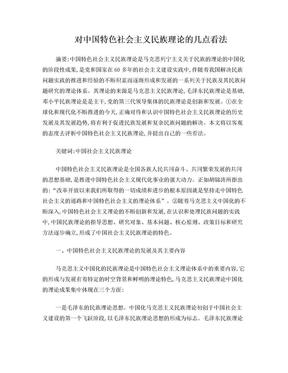 对中国特色社会主义民族理论的几点看法.doc