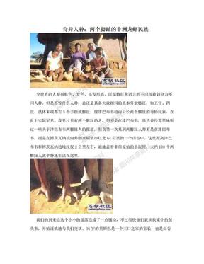 奇异人种:两个脚趾的非洲龙虾民族.doc