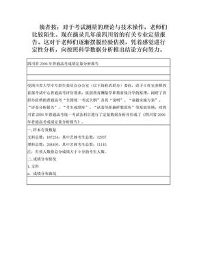 四川省2006年普通高考成绩定量分析报告.doc
