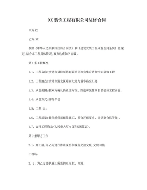 XX装饰工程有限公司装修合同.doc