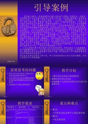 10公共关系第十章 公共关系与社交礼仪 傅端香.ppt