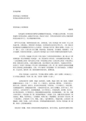 (杨伟杰)伤寒论辨解.doc