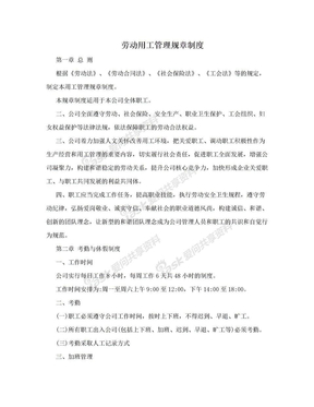 劳动用工管理规章制度.doc