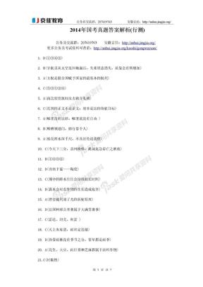 2014年国考真题答案解析(行测).doc