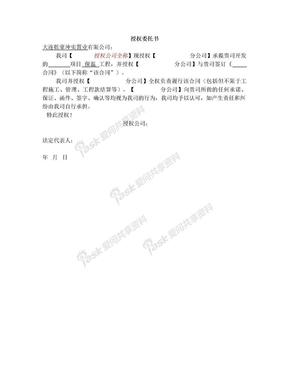 施工单位授权分公司的授权委托书.doc