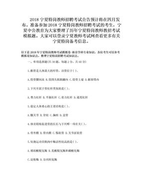 2018年宁夏特岗教师考试模拟卷-体育学科专业知识.doc