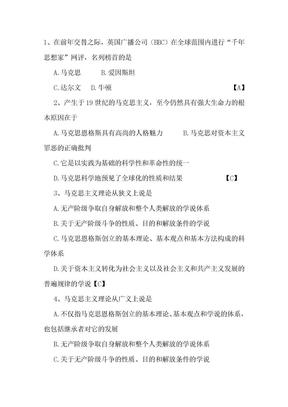 马哲选择题(期末考试精华复习题).doc