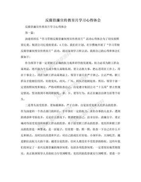 反腐倡廉宣传教育月学习心得体会.doc