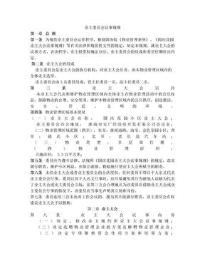 业主委员会议事规则.doc