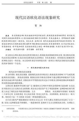 现代汉语欧化语法现象研究_贺阳.pdf