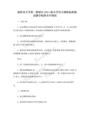 2011版小学语文课程标准测试题、竞赛题及答案.doc