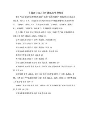 【最新公文】山东地炼名单和简介.doc