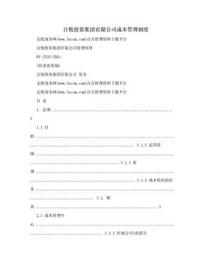 百悦投资集团有限公司成本管理制度.doc