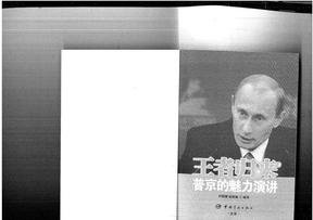 普京的魅力演讲1-39.pdf