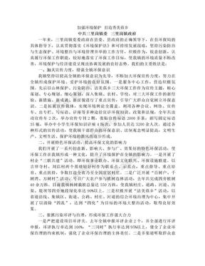 2012年环保工作典型发言材料.doc