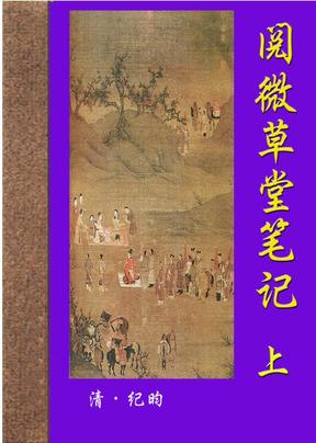 【中国古典精华文库】阅微草堂笔记(上).pdf