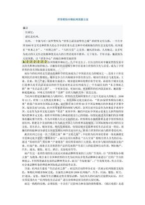 世界模特小姐杭州巡游方案.doc