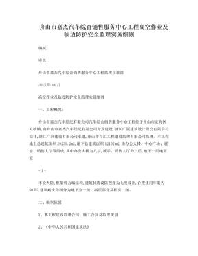 高空作业及临边防护安全监理细则.doc
