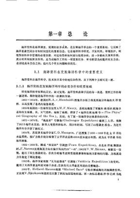 《海洋数据处理分析方法及其应用》陈上及、马继瑞.PDF