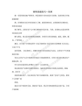 销售技能技巧·培训.doc