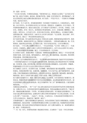 人间最美纳兰词.doc
