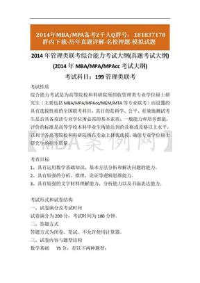 2014MBA考试大纲详细官方版(2014年MPA综合能力英语考试大纲).doc