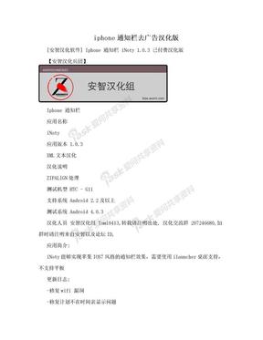 iphone通知栏去广告汉化版.doc