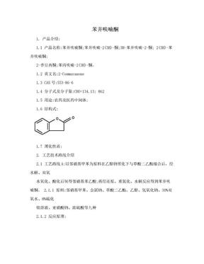 苯并呋喃酮.doc