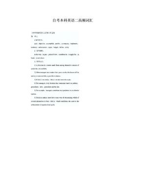 自考本科英语二高频词汇.doc