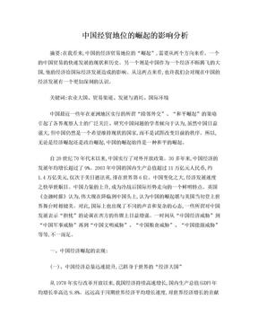 中国经济对世界影响.doc