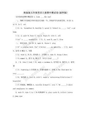 陕旅版五年级英语上册期中测试卷(最终版).doc