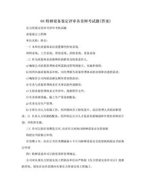 04特种设备鉴定评审各责师考试题(答案).doc