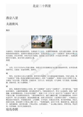 北京二十四景.doc