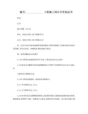 工程施工项目合作协议书范本.doc