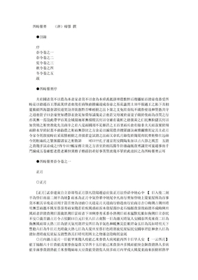 078《四時纂要》(唐)韓鄂 撰.doc