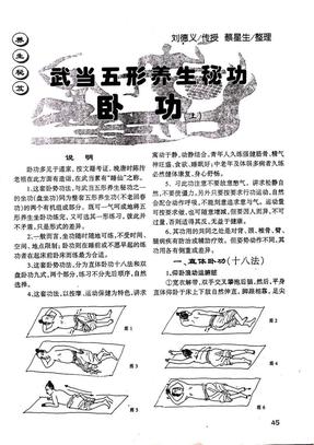 武当五形养生秘功卧功.pdf