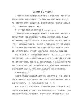 防止QQ被盗号的绝招.doc