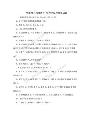华南理工网络教育 管理学原理模拟试题.doc