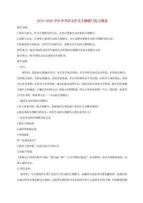 2019-2020学年中考语文作文人物描写复习教案.doc