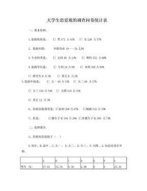 大学生恋爱观的调查问卷统计表.doc