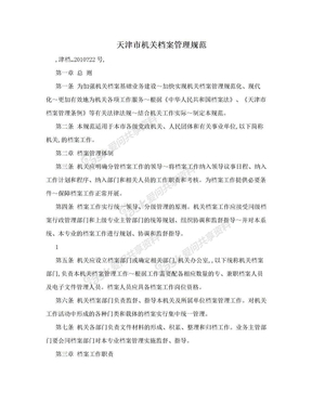 天津市机关档案管理规范.doc