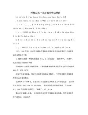 西藏发现一类新的动物病原菌.doc