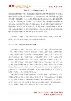 二十七、强迫症十宗罪——水中捞月罪.doc