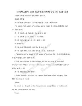 云南师大附中2015届高考适应性月考卷(四)英语-答案.doc
